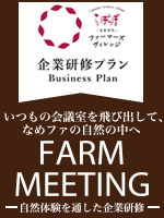 FARM MEETING