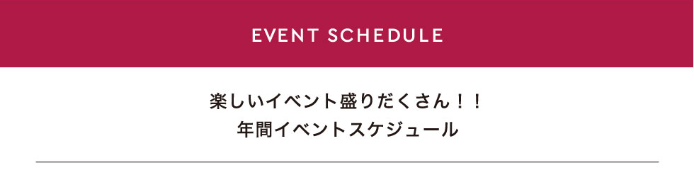 年間イベントスケジュール