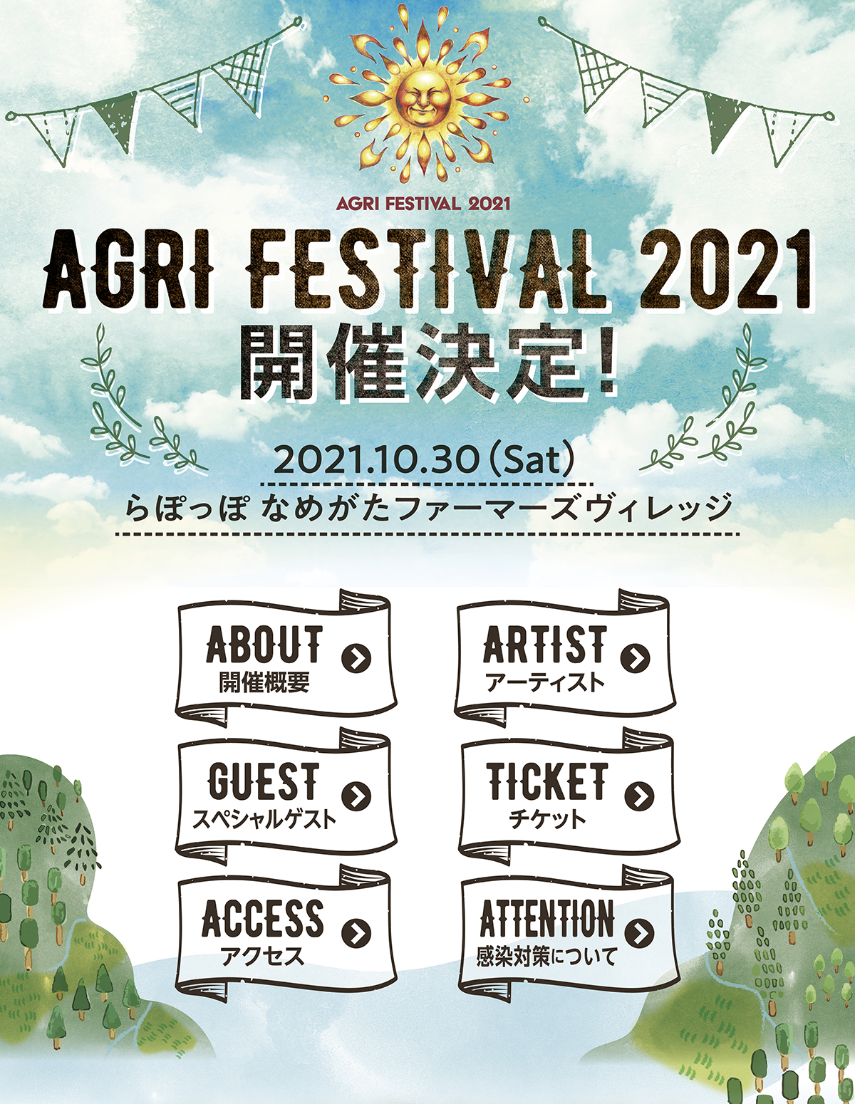 AGRI PROJECT