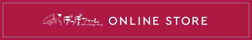 ONLINE STORE らぽっぽ なめがたファーマーズヴィレッジでしか買えない商品をオンラインストアでも販売中!