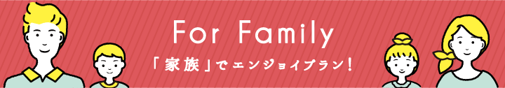 For Family 「家族」でエンジョイプラン!