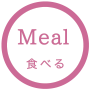 Meal 食べる