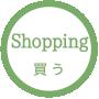 Shopping 買う