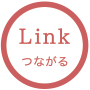 Link つながる