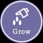 Grow 育てる