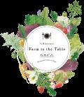 ファームトゥザテーブル