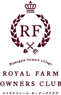 Namegata Farmers Village ROYAL FARM OWNERS CLUB ロイヤルファームオーナーズクラブ