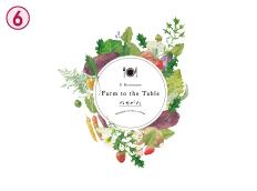 イルリストランテ Farm in the Table
