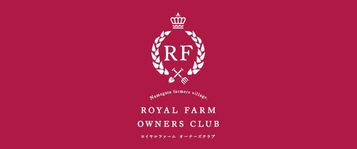 ロイヤルファームオーナーズクラブ