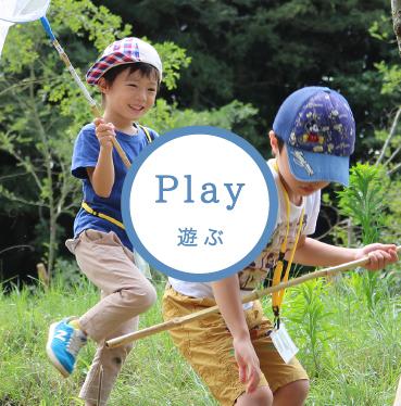 Play 遊ぶ