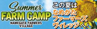 サマーファームキャンプ2018
