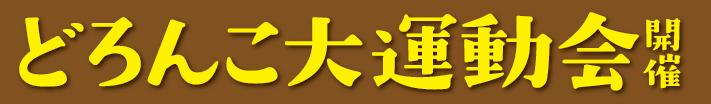 どろんこ大運動会(スマホ)