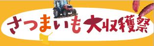 日本一のさつまいも大収穫祭2018