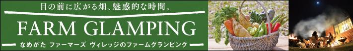 ファームグランピング予約(スマホ)
