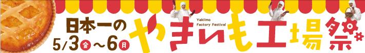 工場祭2nd(スマホ)