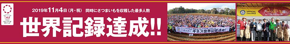 世界記録達成(スマホ)