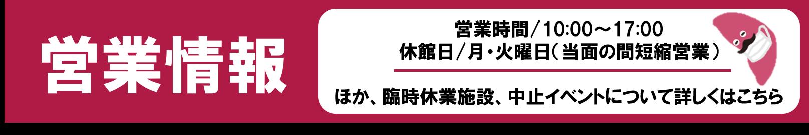 営業再開のお知らせ(スマホ)