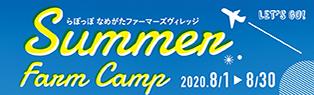 2020 Summer Farm Camp