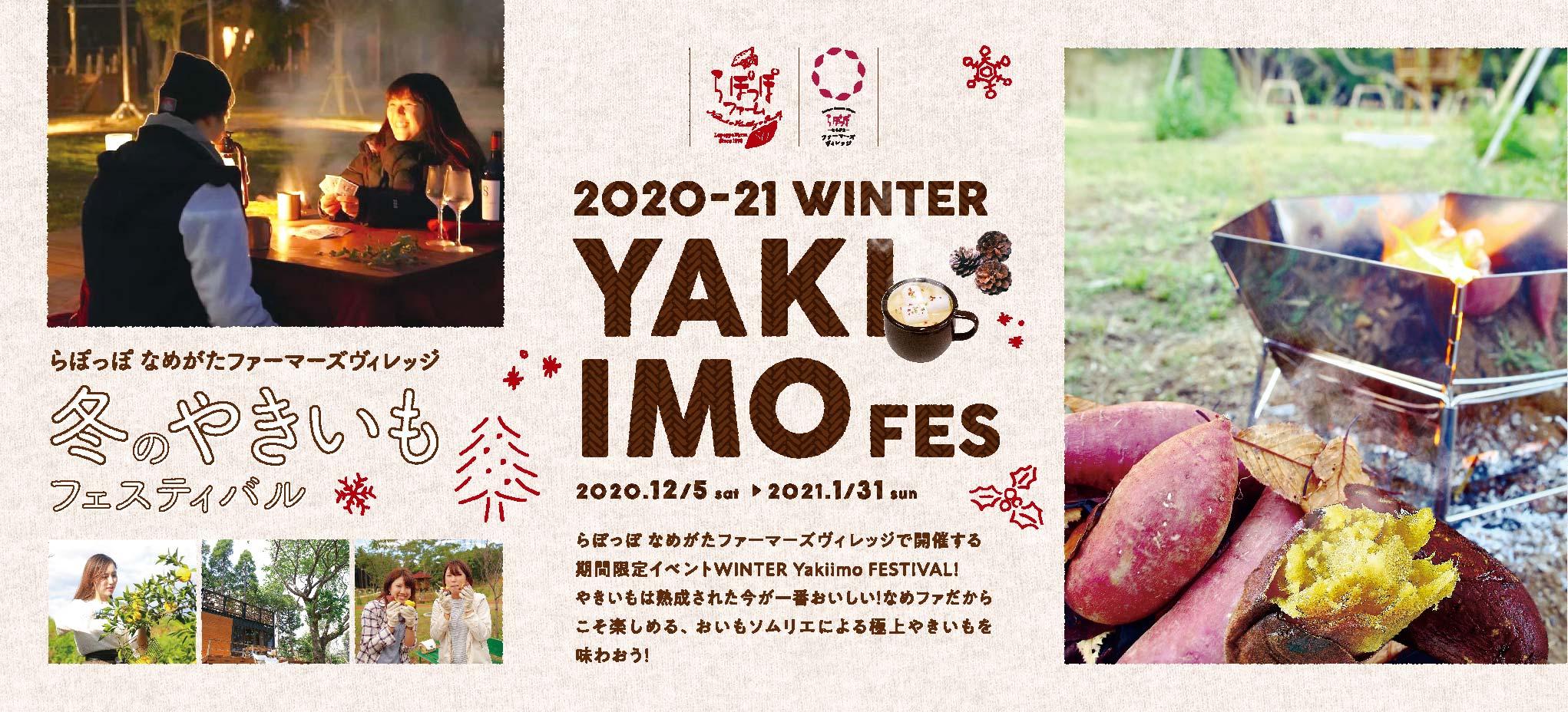 冬のやきいもフェスティバル